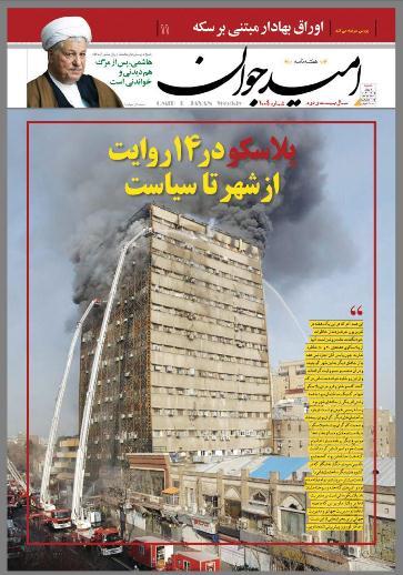 طراحی جلد مجله