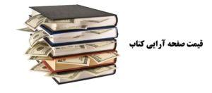 قیمت صفحه آرایی کتاب تعرفه طراحی کتاب هزینه صفحه بندی کتاب