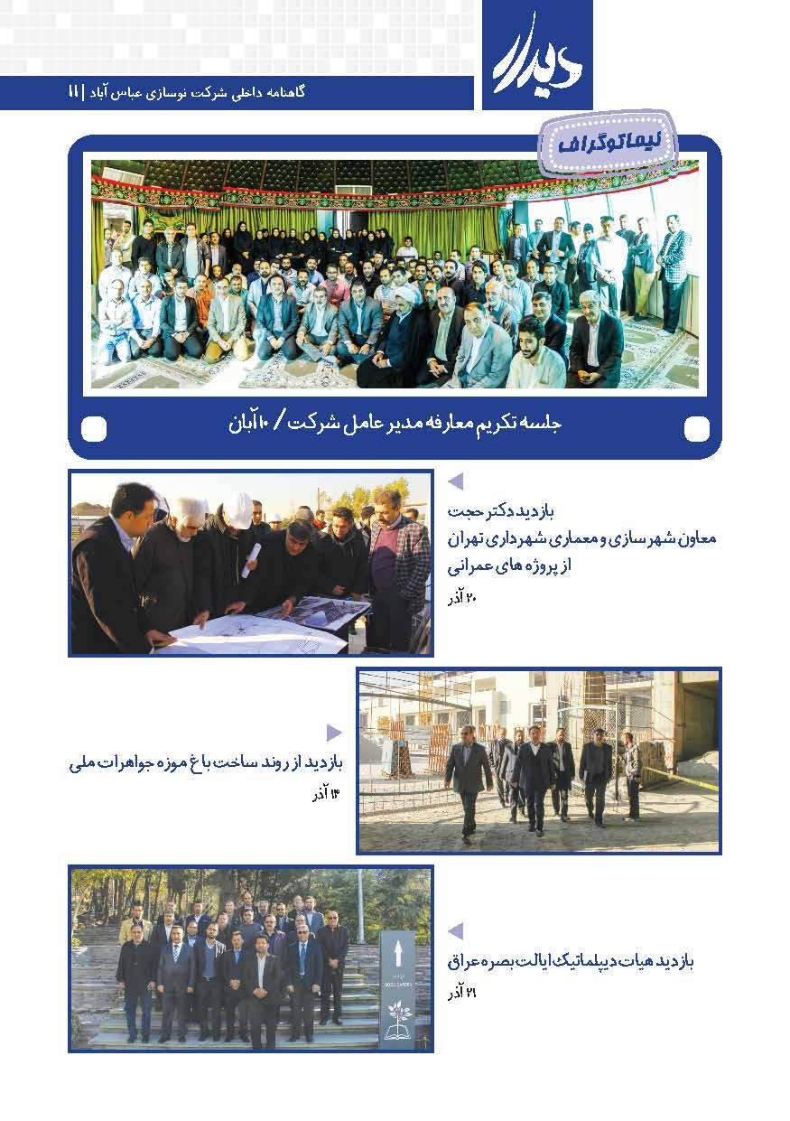بولتن و گاهنامه داخلی شرکت نوسازی عباس آباد