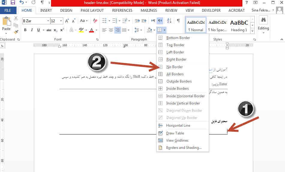 حذف خط افقی در ورد Word 2010
