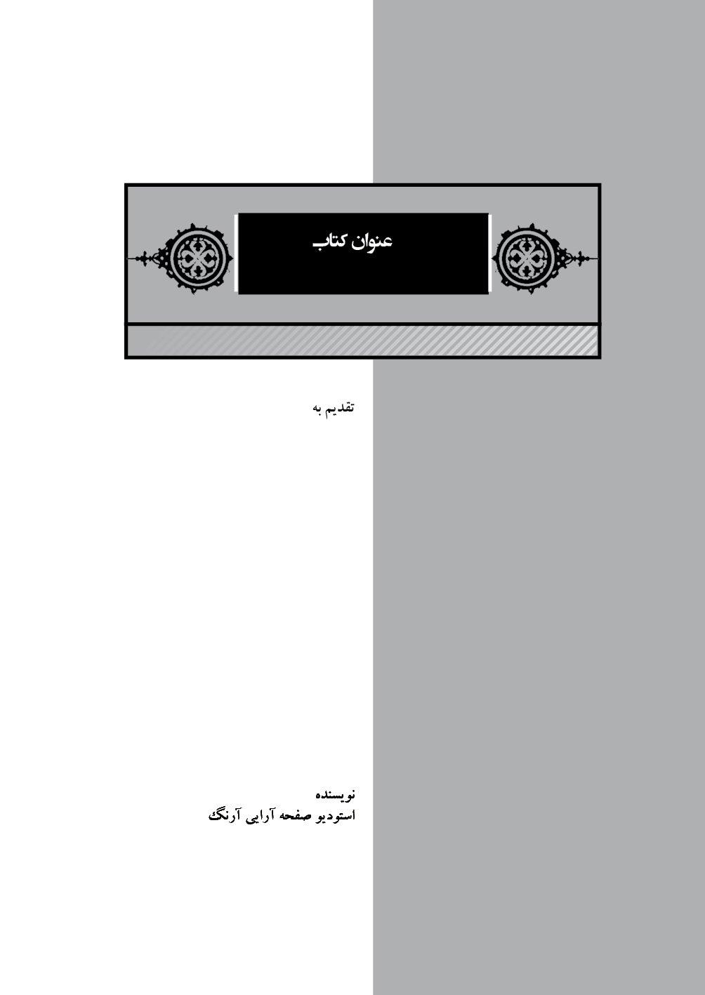 نمونه شروع عنوان کتاب در قالب آماده صفحه آرایی کتاب در نرم افزار این دیزاین