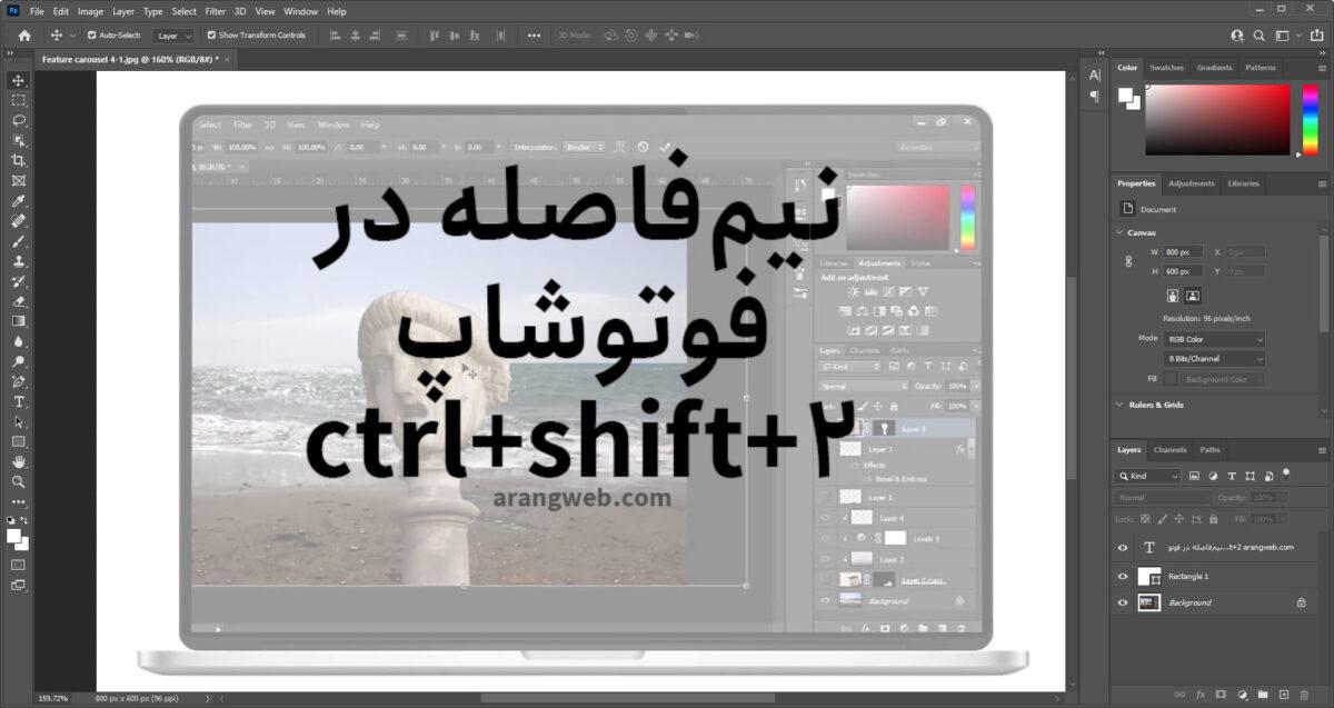 نیم فاصله در photoshop
