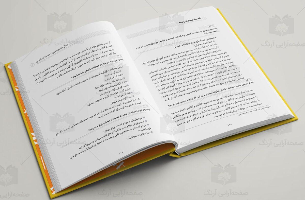 نمونه صفحه بندی کتاب