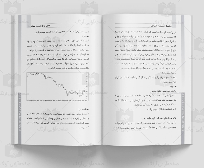 صفحه بندی کتابچه