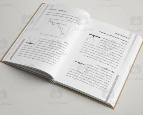 دیزاین کتابچه
