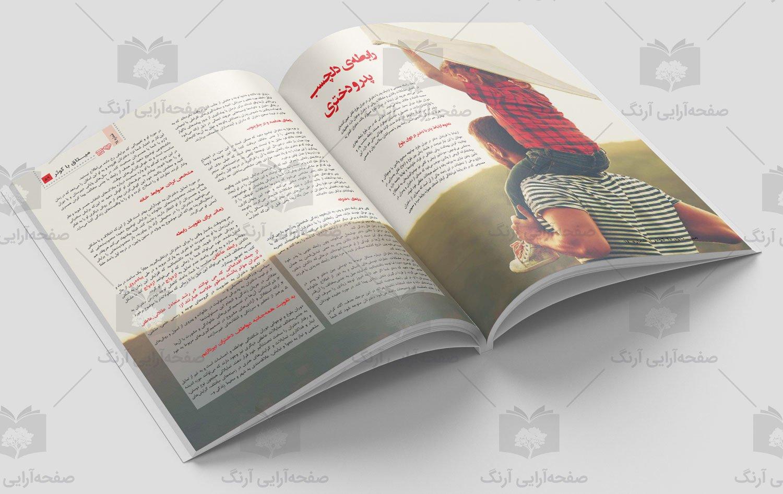 طراحی صفحات داخلی مجله