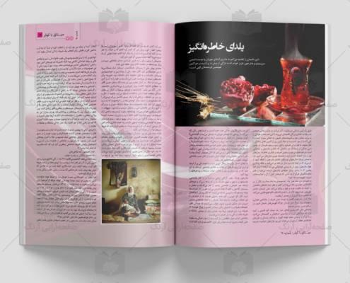 نمونه طراحی مجله