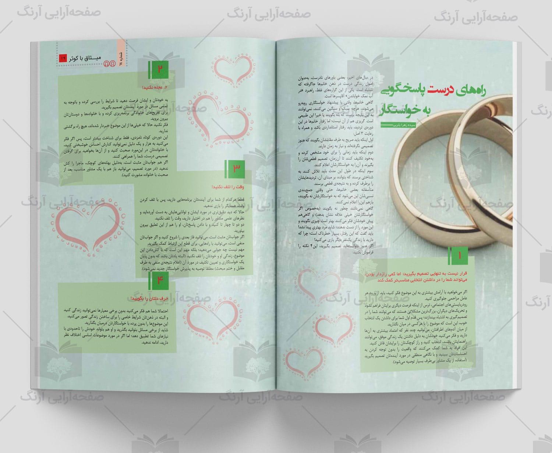 نمونه دیزاین کتابچه