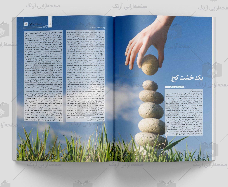 نمونه صفحه بندی مجله