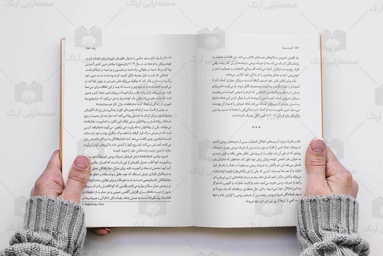 صفحه آرایی کتاب