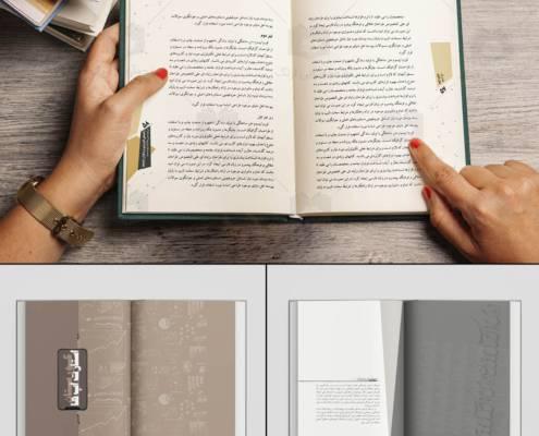 نمونه کارهای صفحه بندی کتاب حرفه ای و طراحی یونیفرم کتاب