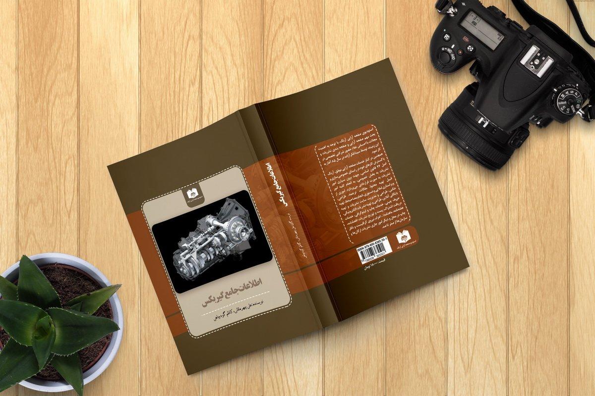 قالب طرح روی جلد کتاب لایه باز psd