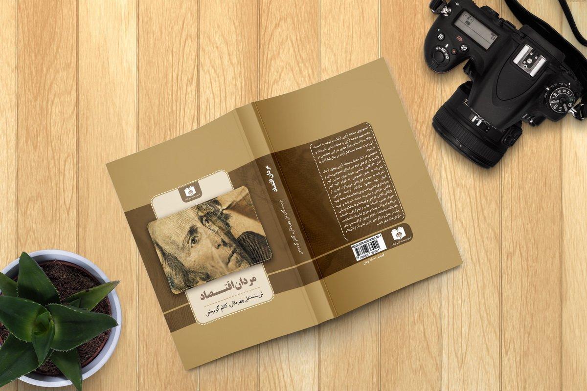 قالب PSD جلد کتاب لایه باز