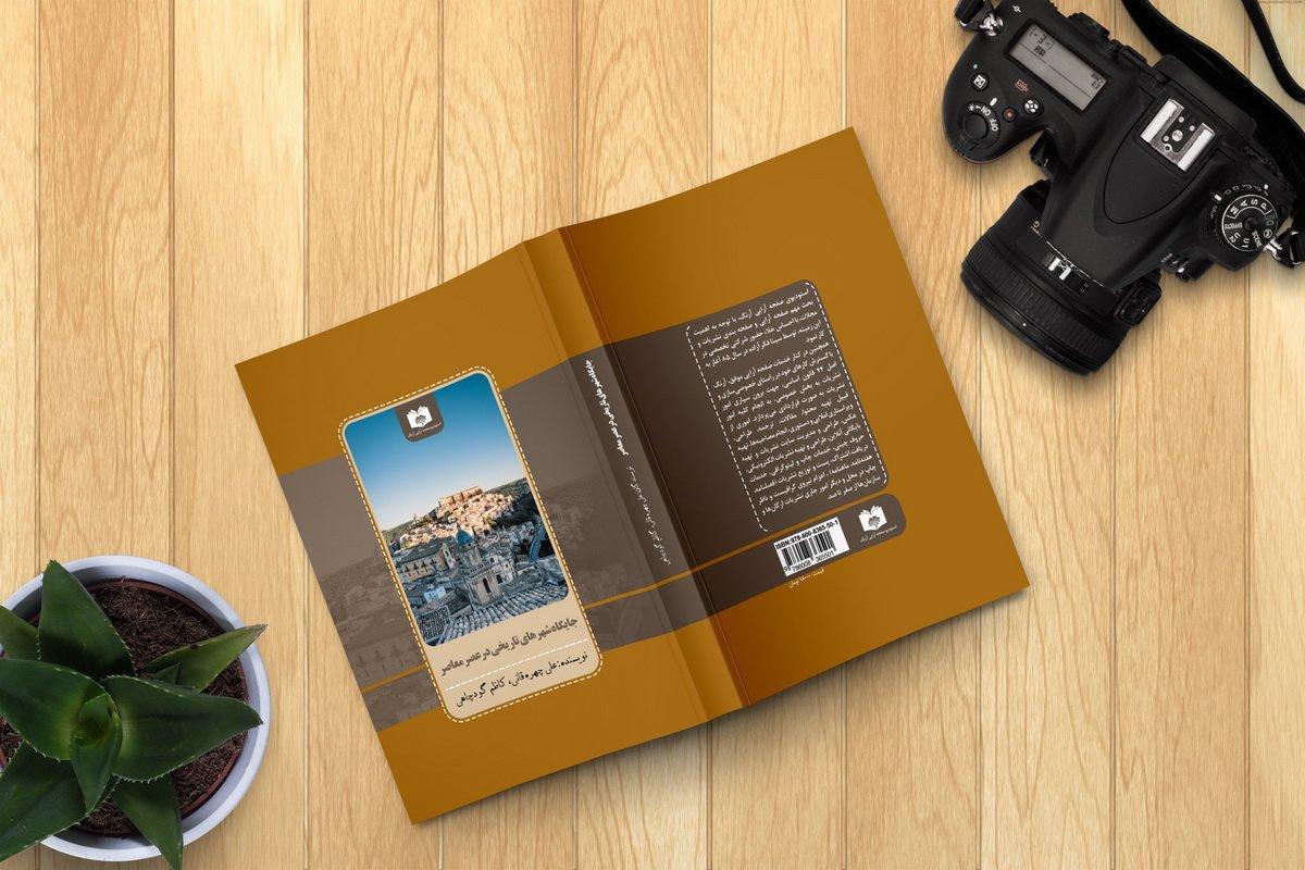 قالب طرح روی جلد کتاب لایه باز برای فوتوشاپ