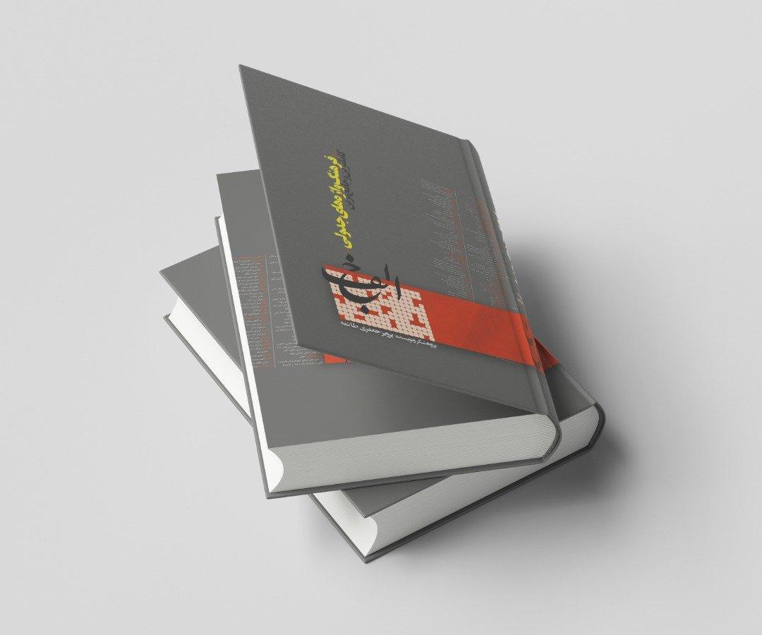 نمونه ای از طرح روی جلد کتاب فرهنگ واژگان