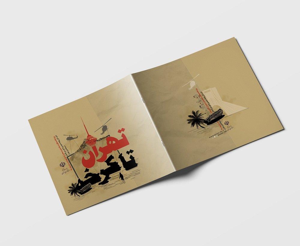 نمونه کار طرح روی جلد کتاب با زمینه قهوه ای از تهران تا کرخه