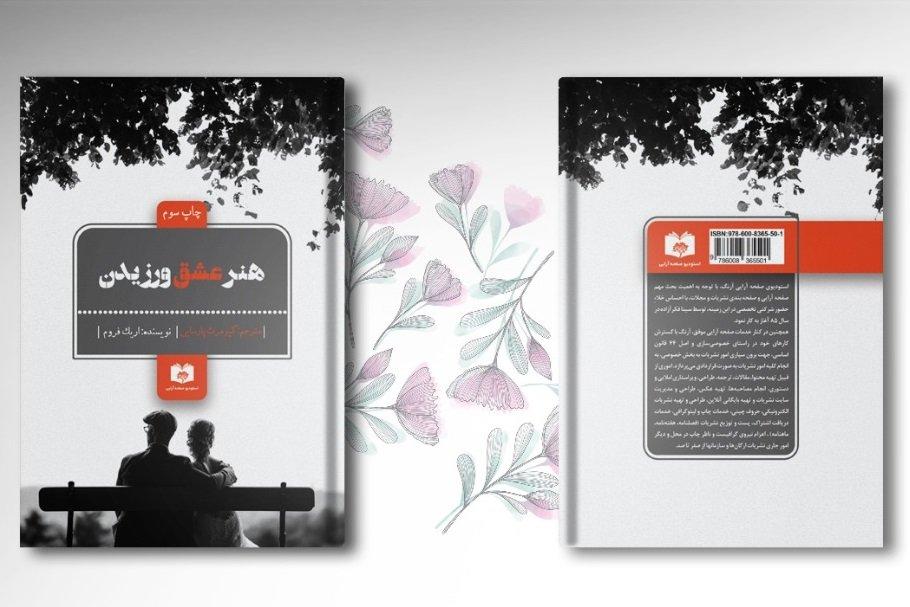 قالب لایه باز جلد کتاب فوتوشاپ