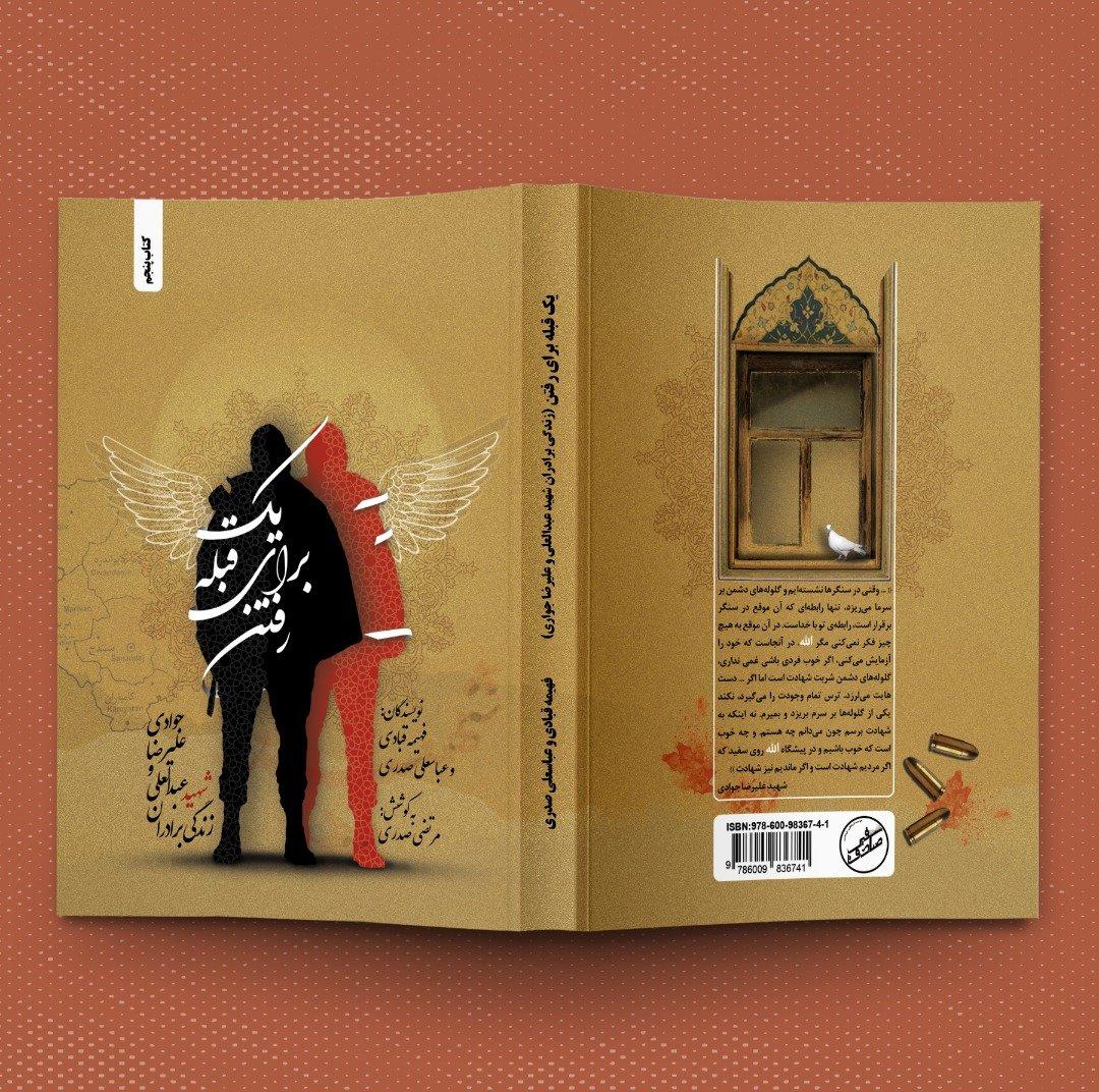 نمونه کار طراحی جلد کتاب استودیو صفحه آرایی آرنگ