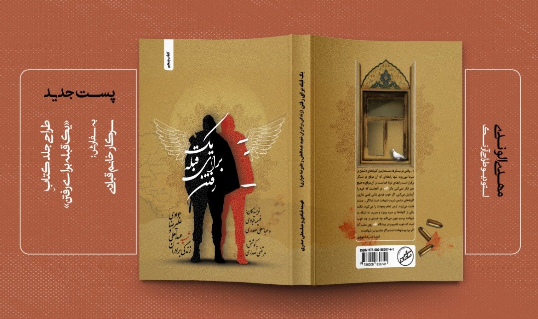 نمونه کار طراحی جلد کتاب مهدی الوندی