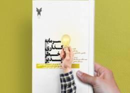 نمونه کارهای طرح روی جلد کتاب ساده