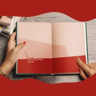 قالب کتاب در ایندیزاین مخصوص استارتاپها