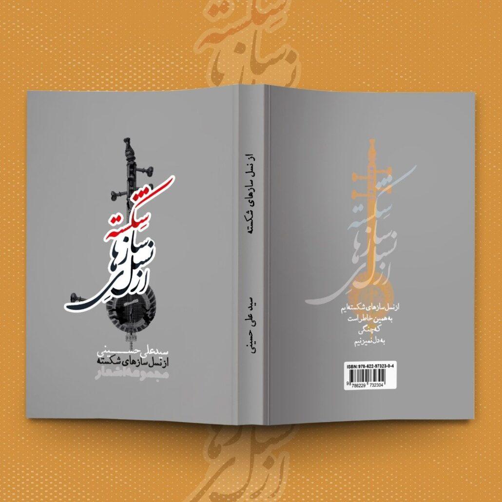 نمونه کار طرح جلد کتاب، از نسل سازهای شکسته