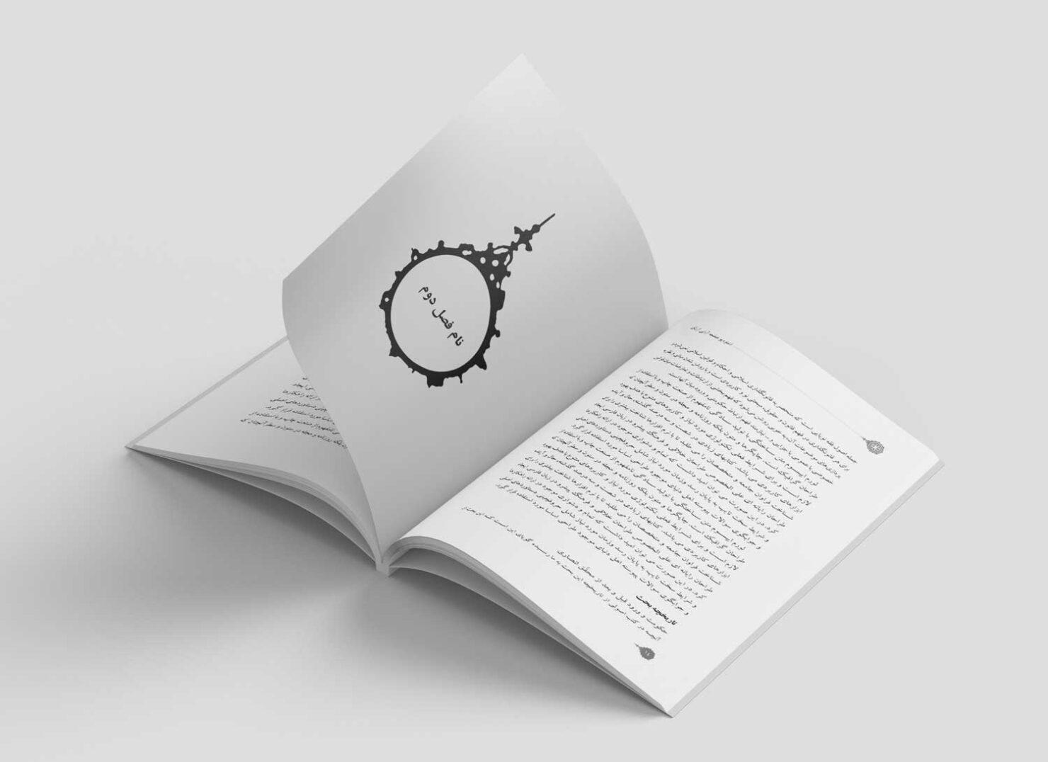 قالب کتاب در ورد - طرح شمسه