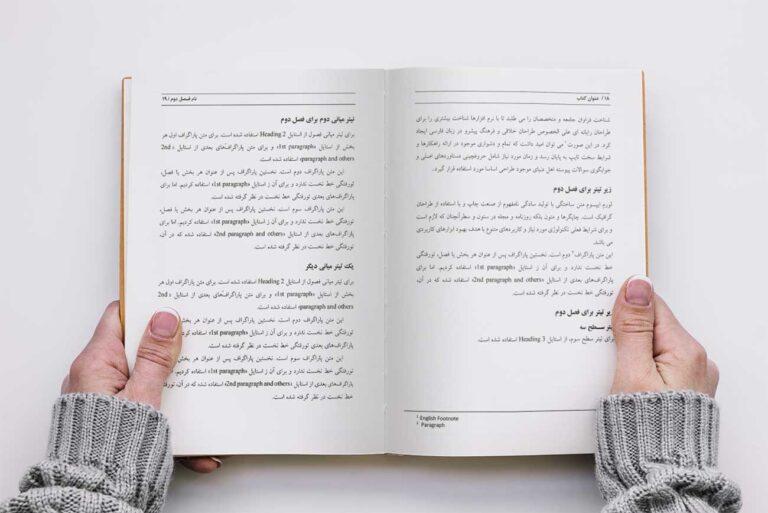قالب آماده کتاب در ورد - با هدر خط دار بالا و پایین