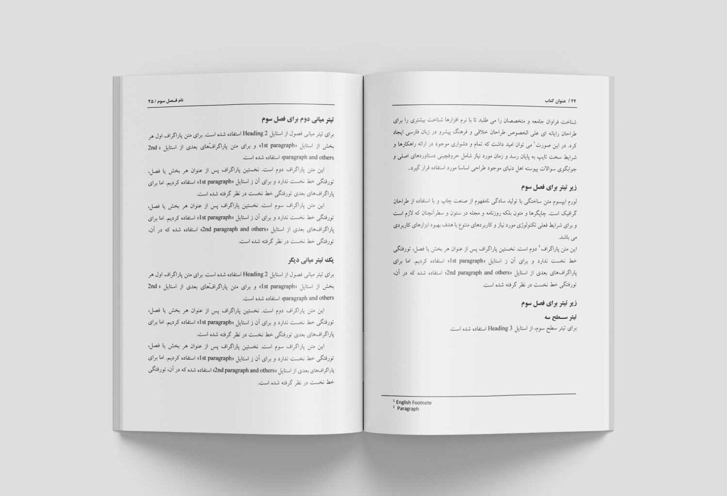 قالب کتاب در ورد با هدر خط دار