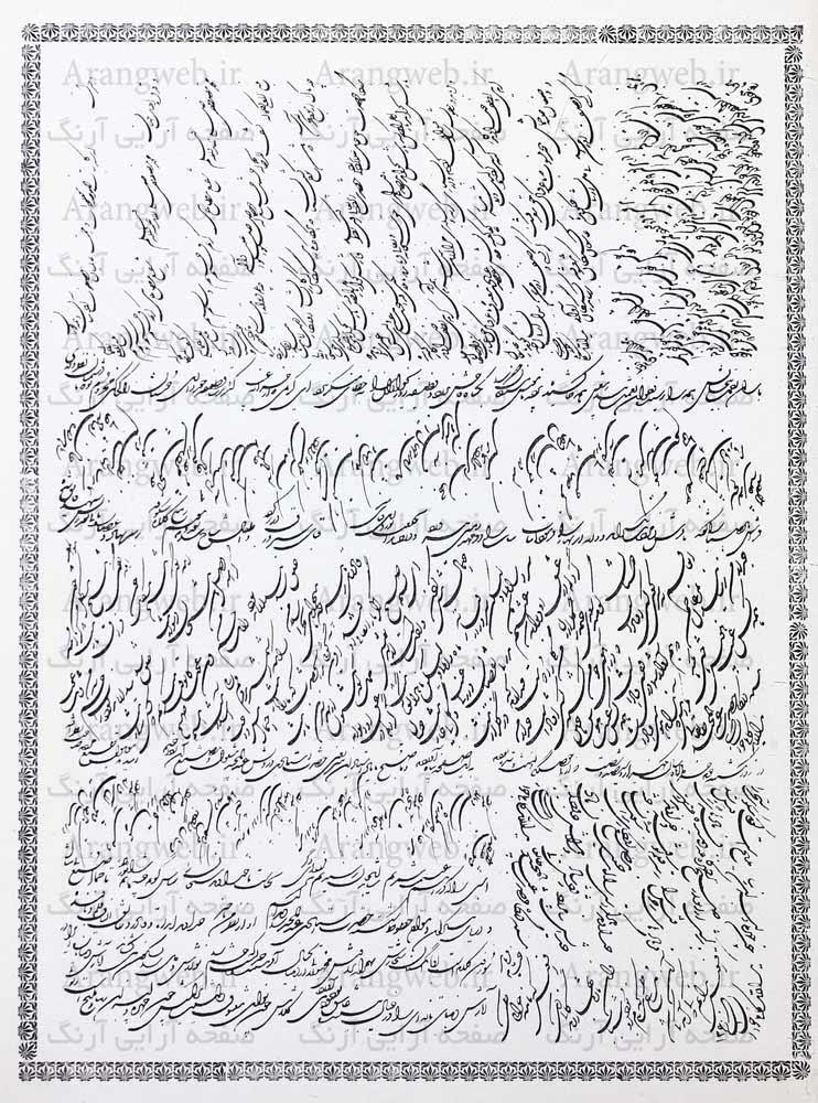 صفحه آرایی در ایران در تاریخ