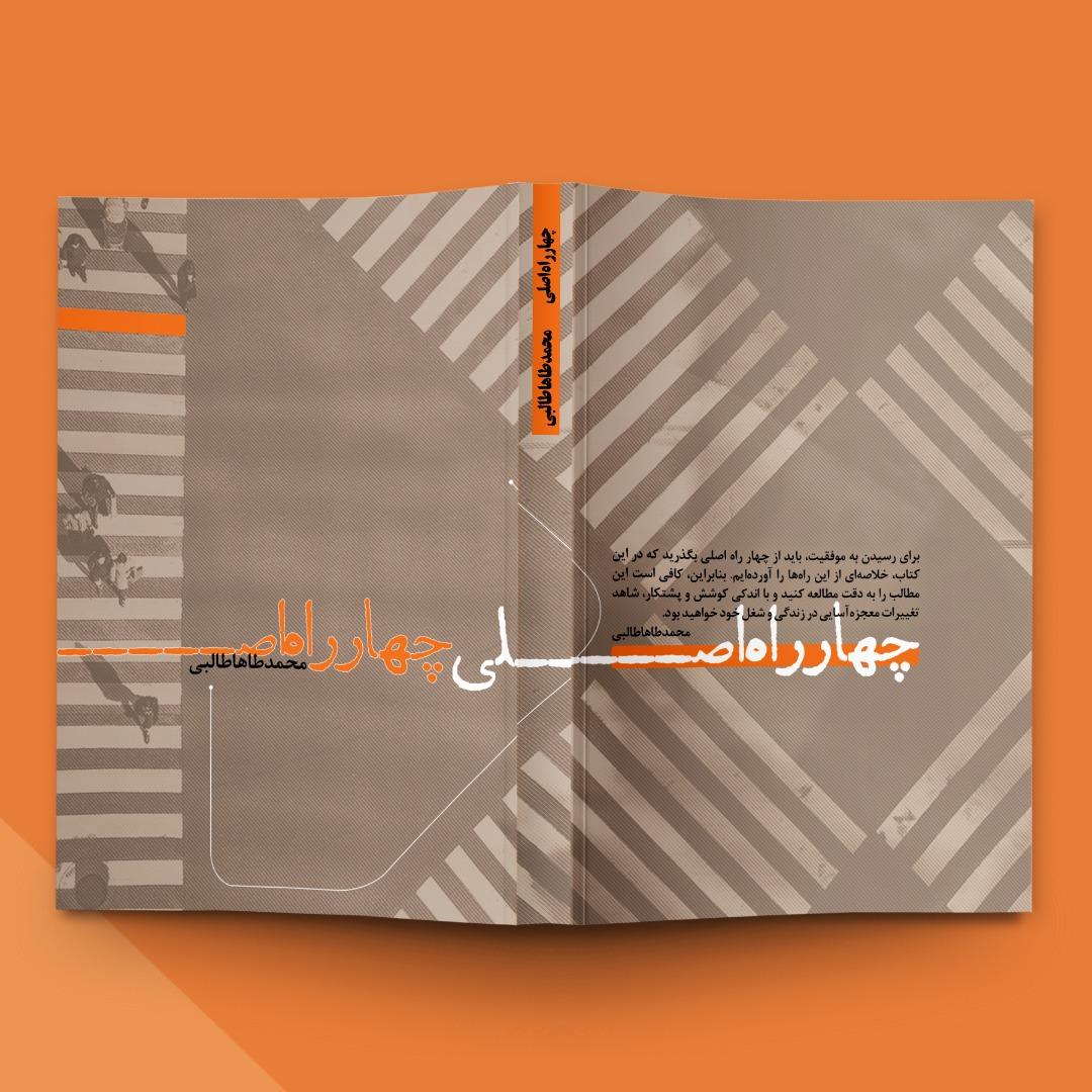 نمونه طراحی جلد کتاب چهار راه اصلی