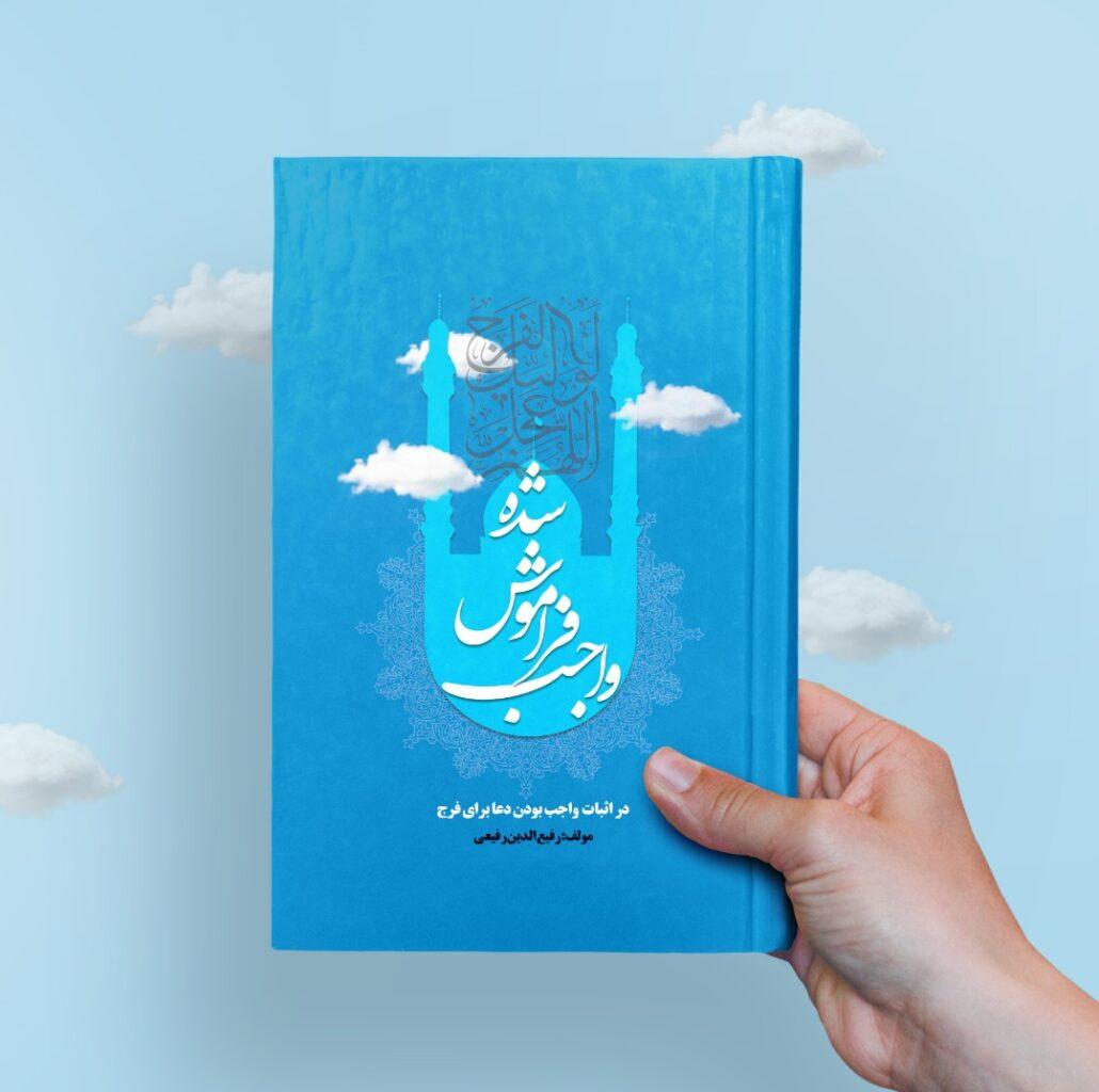 نمونه طرح جلد کتاب واجب فراموش شده