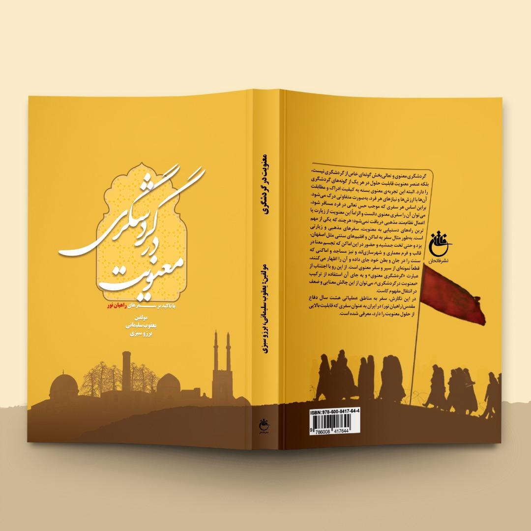 نمونه طراحی جلد کتاب معنویت در گردشگری