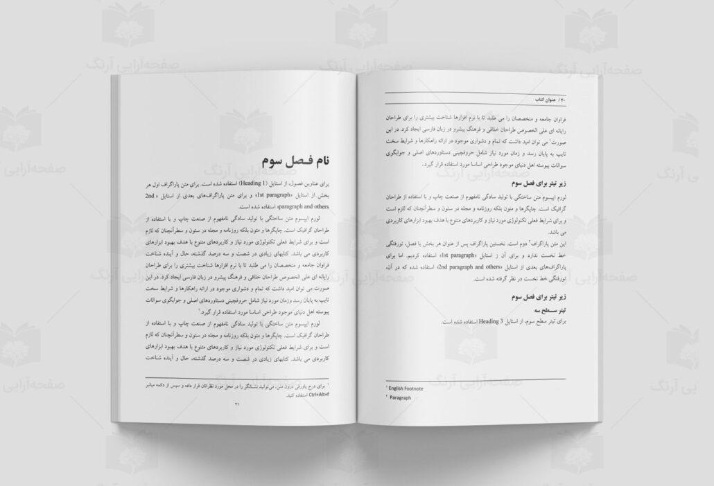 ورودی فصل قالب صفحه آرایی کتاب در ورد