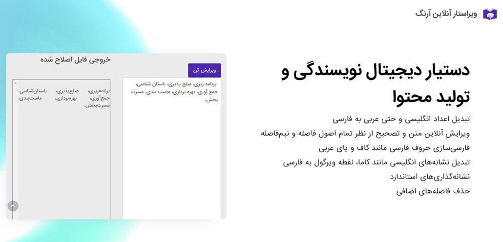 ویراستار آنلاین متن فارسی