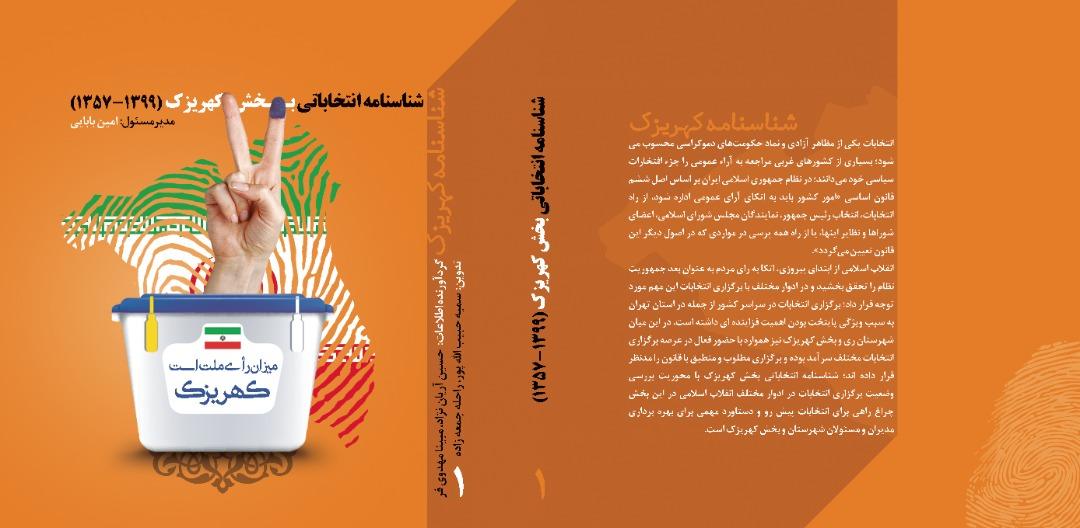 نمونه کار طراحی جلد شناسنامه انتخاباتی کهریزک