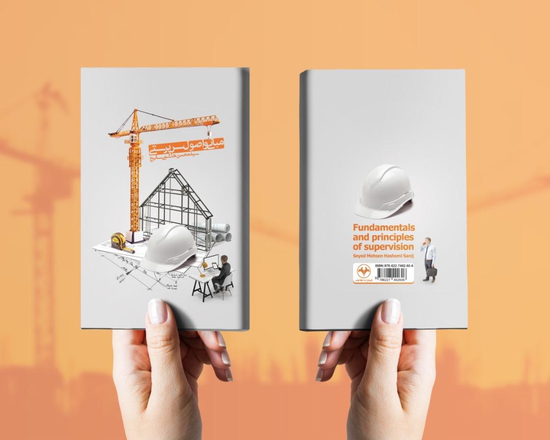 طراحی جلد کتاب مبانی اصول سرپرستی