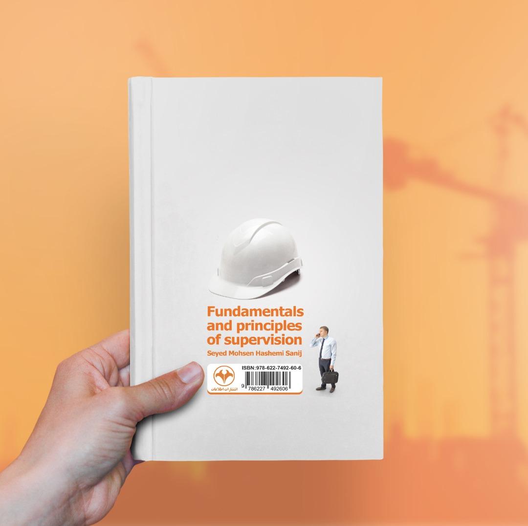 طرح جلد کتاب مبانی اصول سرپرستی