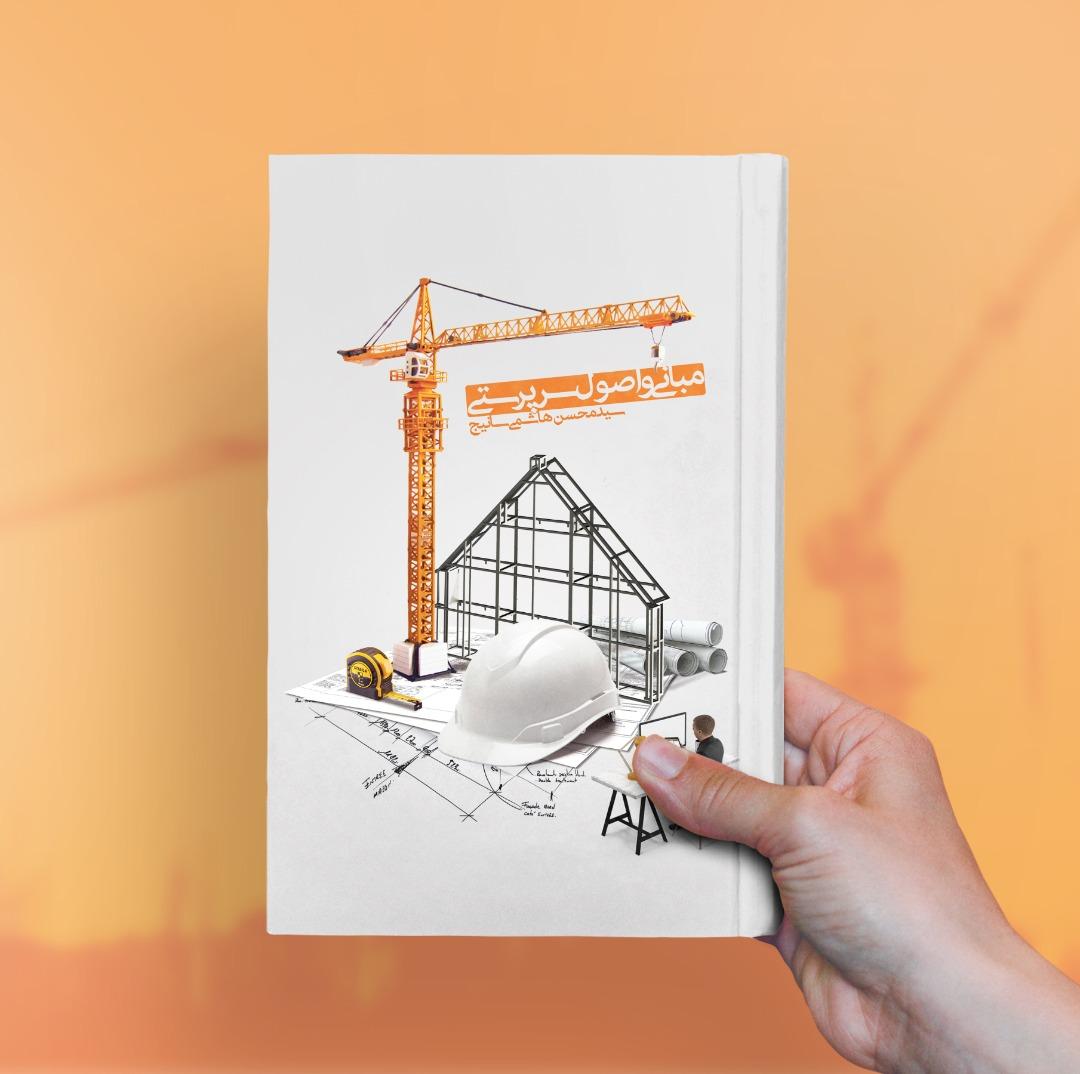 نمونه کار طراحی جلد کتاب مبانی اصول سرپرستی