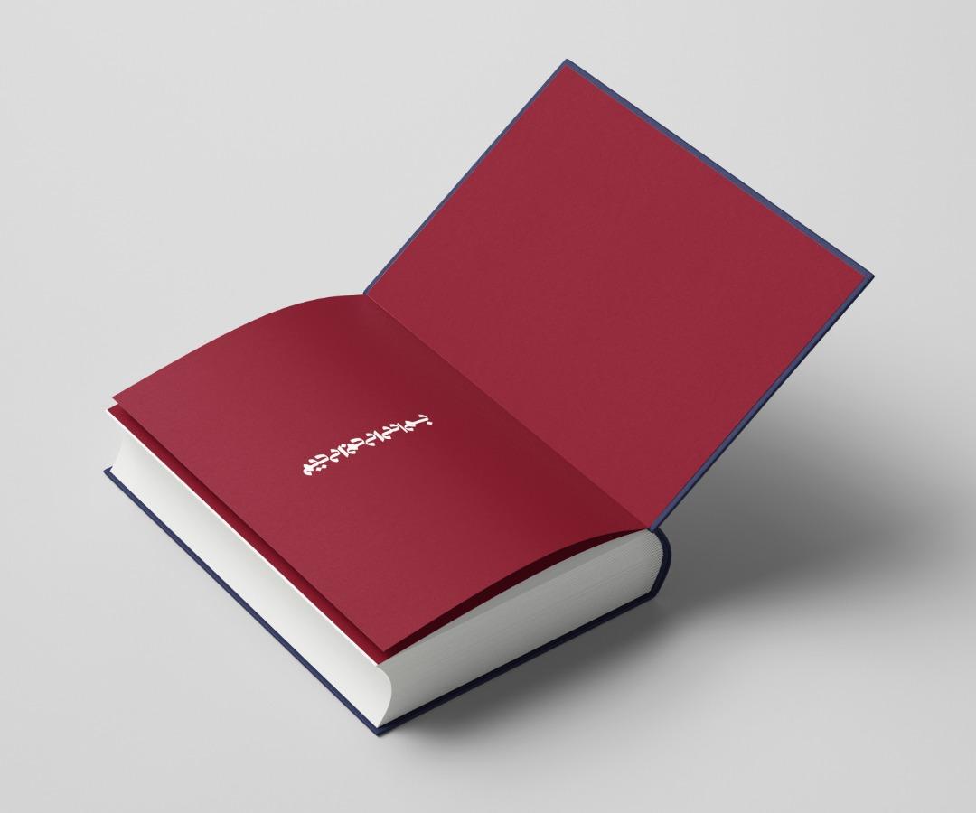 نمونه کار طراحی کتاب گودبرداری به روش بالا پایین