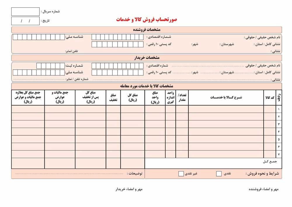 دانلود رایگان فاکتور رسمی مورد تایید دارایی و مالیاتی