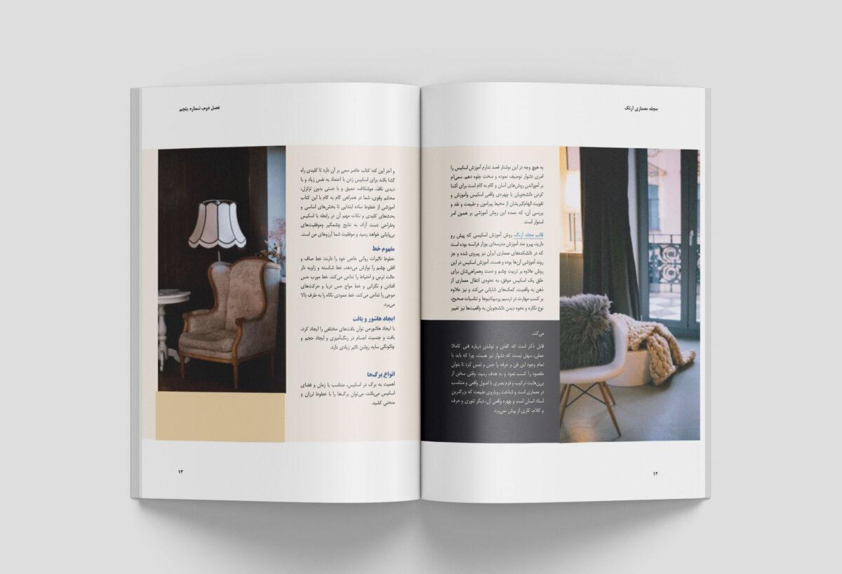 دانلود رایگان قالب آماده مجله در ورد برای صفحه آرایی
