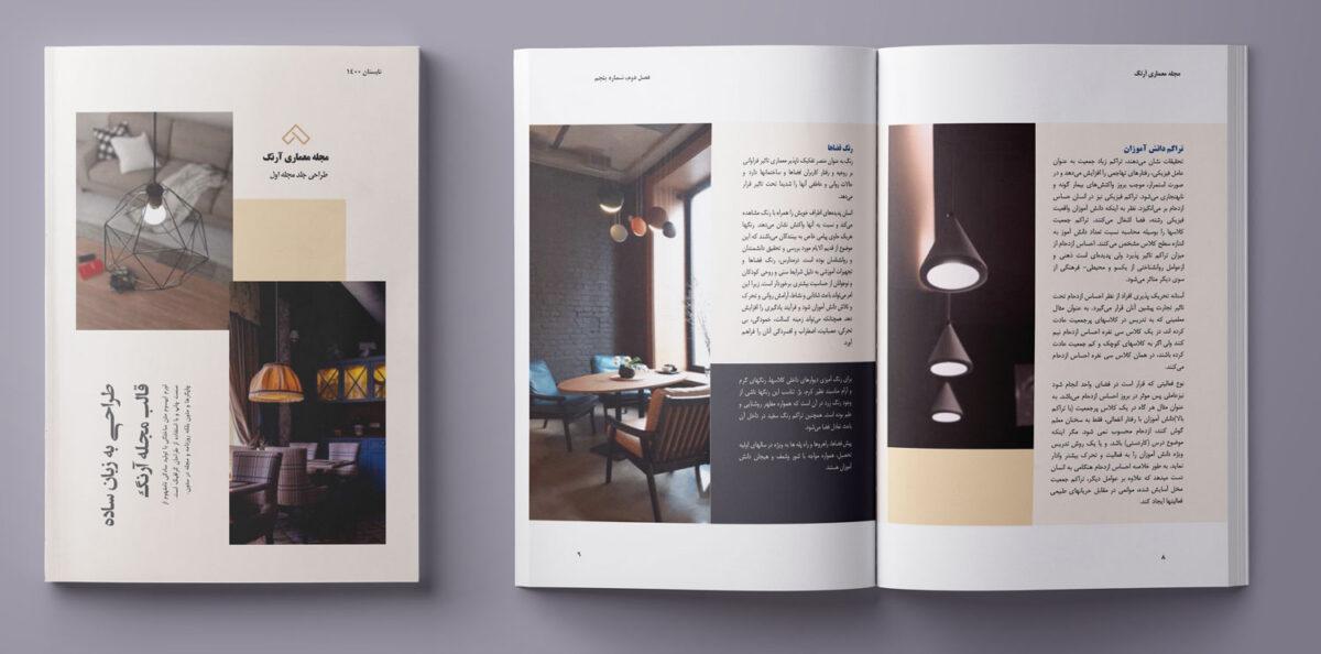 دانلود رایگان قالب آماده صفحه آرایی مجله و نشریه در ورد (word)