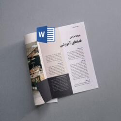 دانلود رایگان قالب آماده صفحه آرایی مجله