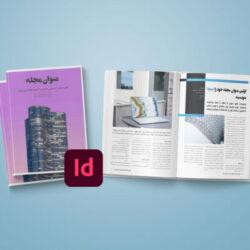 قالب آماده صفحه آرایی و طراحی مجله ایرانی کودک و نشریه الکترونیکی هنری فارسی با ایندیزاین