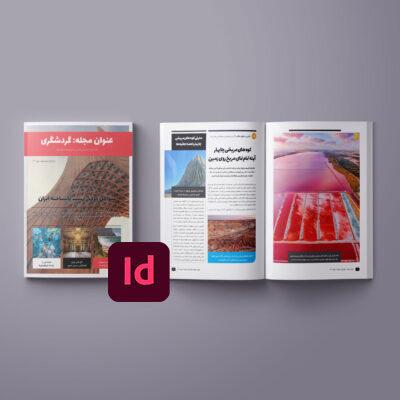 قالب آماده صفحه آرایی و طراحی مجله