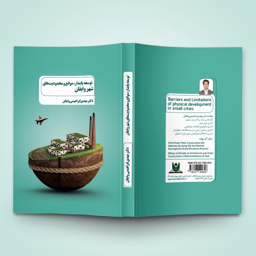 نمونه کار طرح جلد کتاب توسعه پایدار شهر وایقان در فتوشاپ