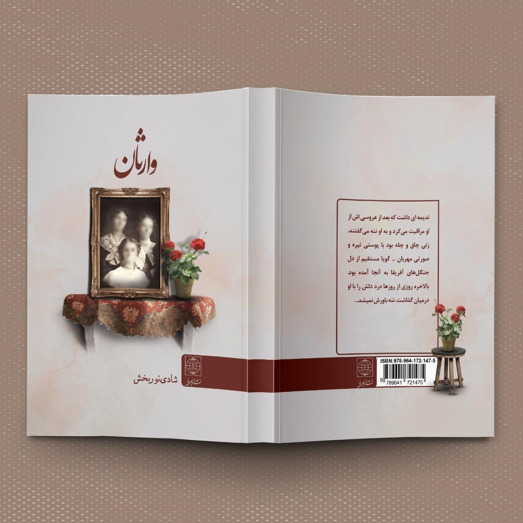 نمونه طراحی جلد کتاب فارسی داستانی با عنوان وارثان