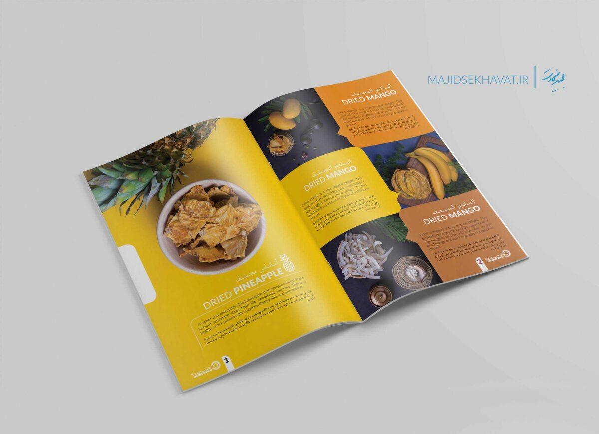 نمونه کار طراحی حرفه ای کاتالوگ محصولات صادراتی میوه خشک شرکت آرمانی در فتوشاپ