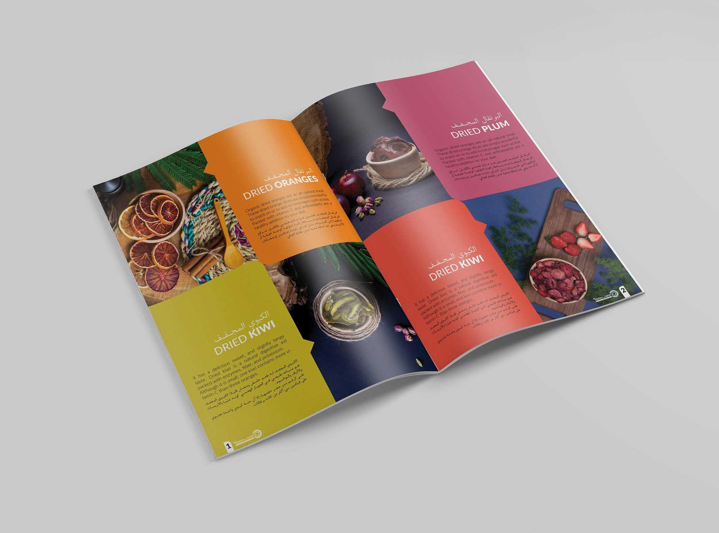 نمونه کار کاتالوگ دیجیتال تبلیغاتی محصولات میوه خشک شرکت آرمانی در فتوشاپ